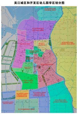 吴江城区及开发区学区划分有所