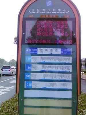 苏州公交电子站牌不靠谱 显示快到等半天车没来