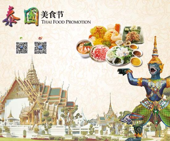 泰国美食节