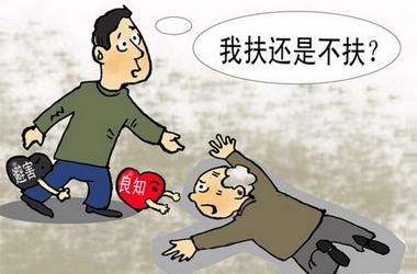 老人摔倒扶不扶拷问社会良心_苏州站