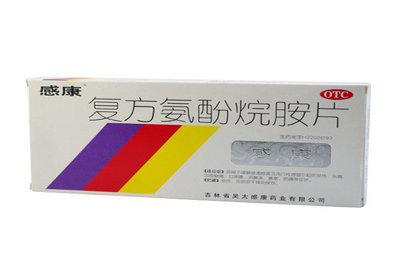 吴太感康片,病毒性感冒药的苗苗性感图片