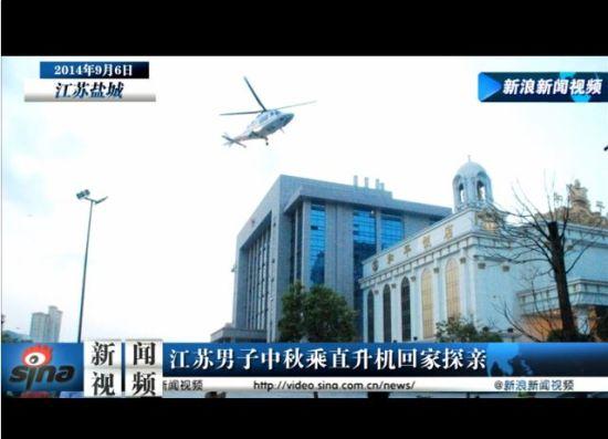 视频:江苏土豪中秋乘7000万直升机回老家