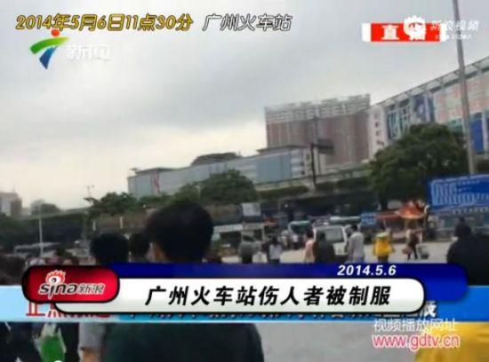 视频:实拍广州火车站砍人者被按倒制服