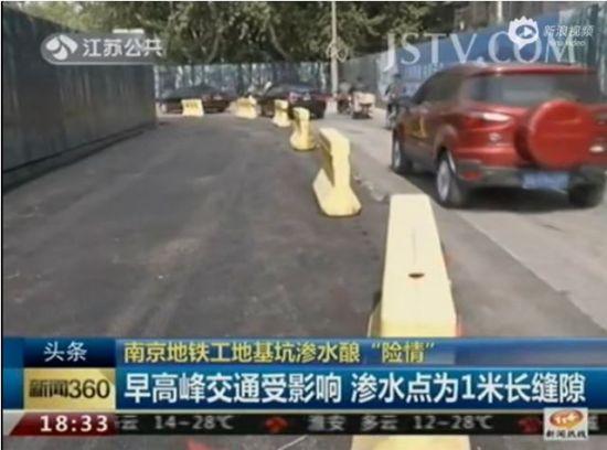 视频:南京地铁施工遇古河道