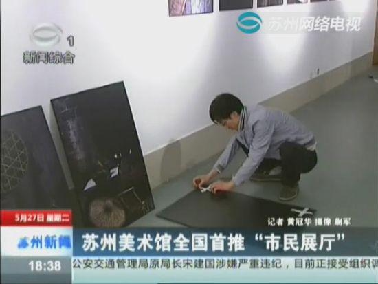 """视频:苏州美术馆全国首推""""市民展厅"""""""