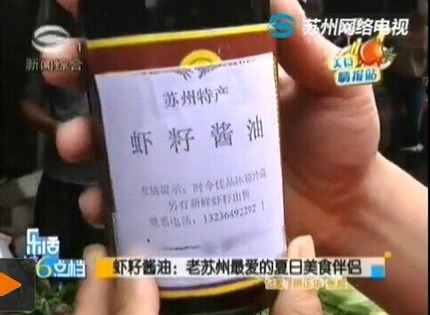 视频:虾籽酱油老苏州最爱的夏日美食伴侣