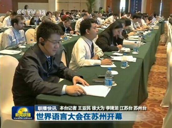 视频:世界语言大会在苏州开幕