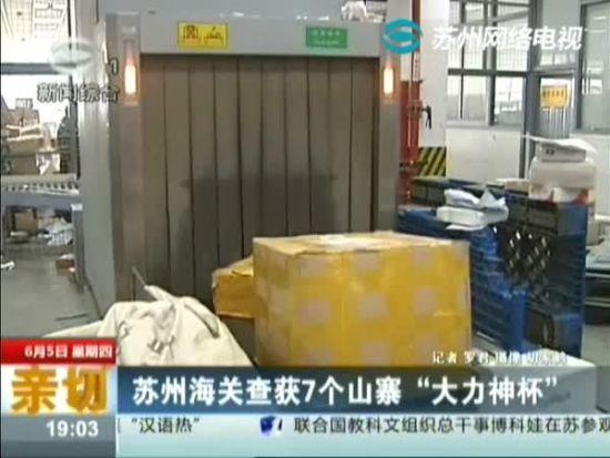 """视频:苏州海关查获7个山寨""""大力神杯"""""""