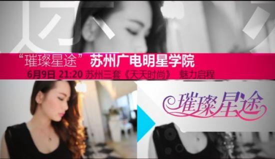 视频:玉女韩雪苏州招徒