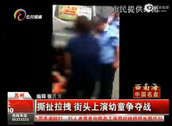 视频:母亲保姆街头抢幼童 裤子被扯掉