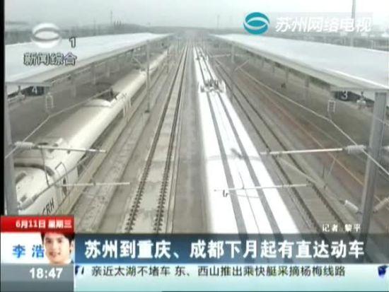 视频:苏州到重庆、成都下月起有直达动车