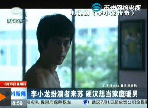 视频:李小龙扮演者来苏 硬汉想当家庭男