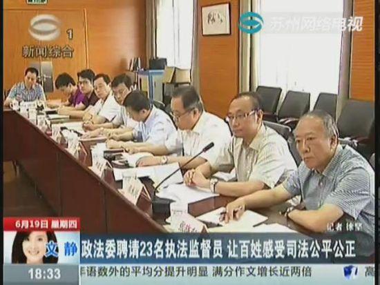 视频:政法委聘请23名百姓执法监督员