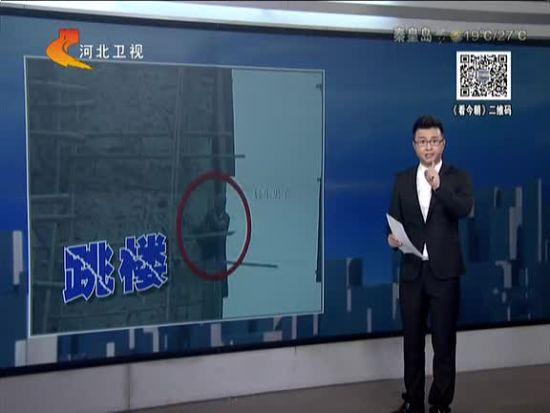 视频:苏州男子被女网友骗财骗情欲跳楼